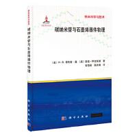 【正版全新直发】碳纳米管与石墨烯器件物理 (美)黄,郭雪峰,张洪涛 9787030390554 科学出版社