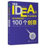 给中学教师的100个创意:杰出的教学