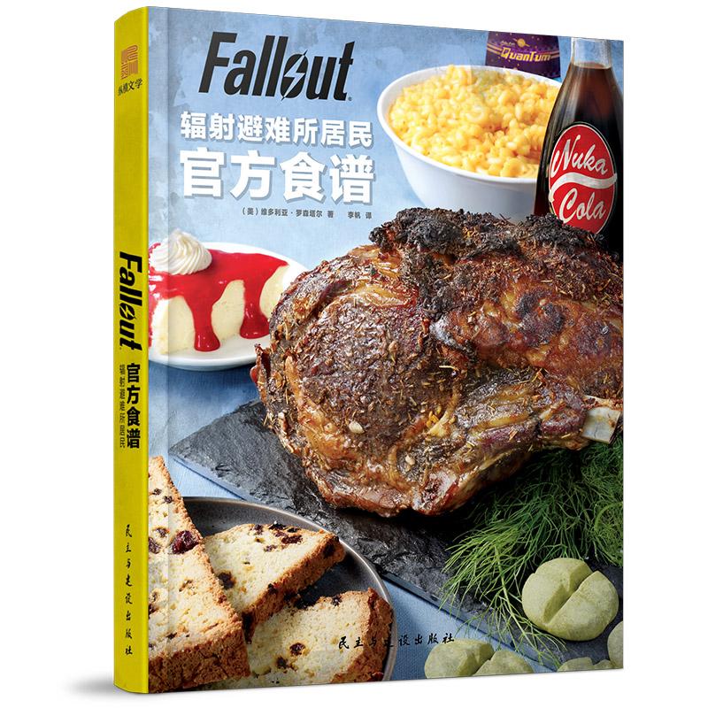 辐射避难所居民官方食谱(做出避难所科技公司认可的美食,将《辐射》的世界带到现实生活中来!)