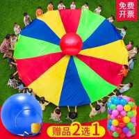彩虹伞幼儿园户外游戏道具儿童早教教具感统训练体智能活动器材