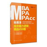 陈慕泽2018年管理类联考(MBA/MPA/MPAcc等)综合能力逻辑精选450题 陈慕泽 9787300239828