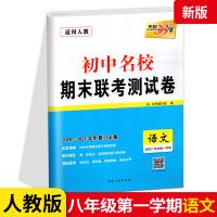 天利38套2020-2021初中名校期末联考测试卷 初中语文八年级上册语文试卷子 人教版8年级语文上册复习题八年级学期初