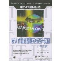 【旧书二手书九成新】【国外IT精品丛书】嵌入式微处理器系统设计实例(第三版)