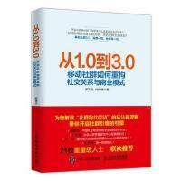 从1.0到3.0 移动社群如何重构关系与商业模式 郑清元 付峥嵘 人民邮电出版社 9787115414625