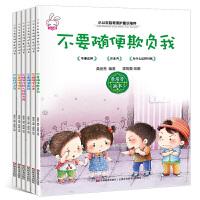 女孩性启蒙教育幼儿绘本0-2-3-4-5-6岁全6册学会爱自己 不要随便亲我摸我 自我保护培养幼儿园安全知识儿童图书籍