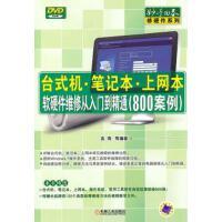 【二手书9成新】台式机笔记本上网本软硬件维修从入门到精通(800案例) 高博 机械工业出版社 978711130769
