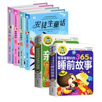 全套6册安徒生童话格林童话一千零一夜全集儿童注音正版睡前故事书0-3-6-8-10-12周岁带拼音小学1-3一二三年级