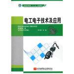 电工电子技术及应用 罗力渊 北京航空航天大学出版社