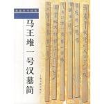 【正版直发】马王堆一号汉墓简 陈松长 著 上海书画出版社