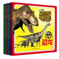 和大恐龙一起玩六册恐龙科普百科大全儿童版霸王龙食肉龙食草龙注音版幼儿必读益智科普书籍中美少年儿童百科全书恐龙大揭秘