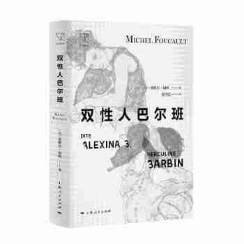 双性人巴尔班(pdf+txt+epub+azw3+mobi电子书在线阅读下载)