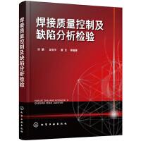 焊接质量控制及缺陷分析检验