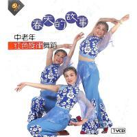 春天的故事-中老年红色旋律舞蹈(1VCD)( 货号:2000015220224247)