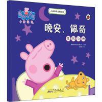 小猪佩奇主题绘本晚安,佩奇(生活习惯) 安徽少年儿童出版社