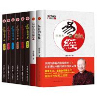 易经的奥秘(全2册)+易经的智慧1、2、3、4、5、6 套装共8册 曾仕强作品