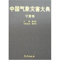 【新书店正版】中国气象灾害大典:宁夏卷,夏普明,气象出版社9787502943837