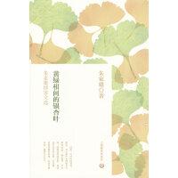 黄绿相间的银杏叶――朱家雄博客文选