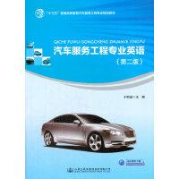 汽车服务工程专业英语(第二版)
