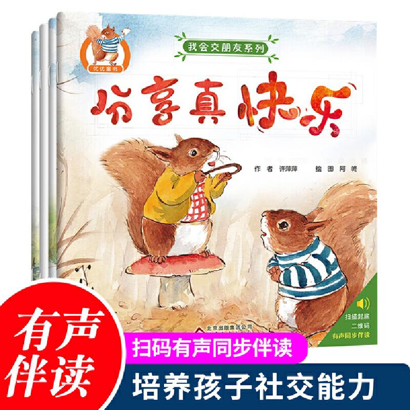 我会交朋友系列 共4册 0-3-5-6-7周岁儿童睡前故事书 早教启蒙课外阅读书籍 幼儿园大中小班读物 适合孩子看的 国外经典畅销绘本