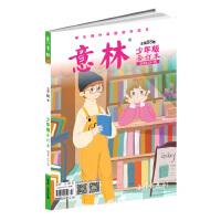 意林少年版合订本2019年13-15(总第八十八卷)