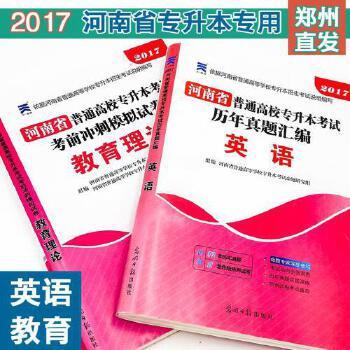 《2017天一河南专升本英语历年真题试卷教育