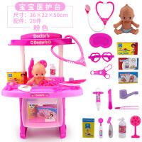 儿童仿真角色扮演 过家家玩具 工具 化妆 医生 厨房玩具 粉色医护台