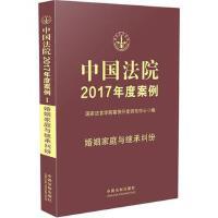 中国法院2017年度案例:婚姻家庭与继承纠纷