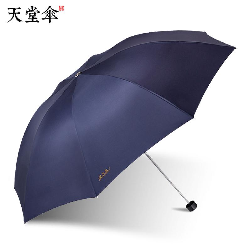 天堂伞折叠晴雨两用伞创意大小有效拒水定制广告伞男女士全钢加固 拒水晴雨伞