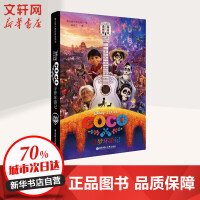 迪士尼大电影双语阅读寻梦环游记Coco 华东理工大学出版社