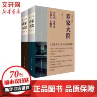 乔家大院长篇小说系列 中国青年出版社