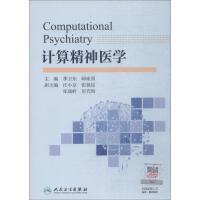 计算精神医学 人民卫生出版社