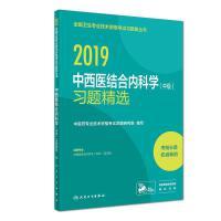 (2019)中西医结合内科学(中级)习题精选(配增值) 人民卫生出版社