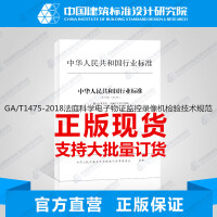 GA/T1475-2018法庭科学电子物证监控录像机检验技术规范