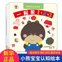 我的第一本认知书4册幼儿园教材儿童撕不烂早教益智书籍0-1-2-3岁宝宝学习启蒙绘本有声读物幼婴儿卡片一两周岁半看图识