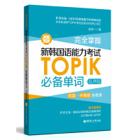 完全掌握.新�n���Z能力考�TOPIK必��卧~(初�、中高�全收�.�中�n�p�Z音�l)
