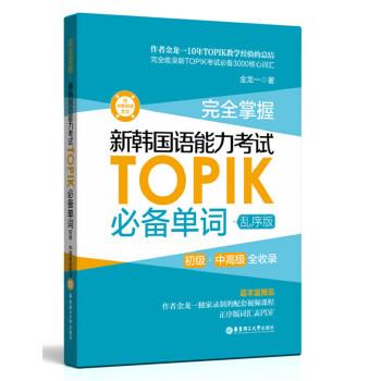 完全掌握.新韩国语能力考试TOPIK必备单词(初级、中高级全收录.赠中韩双语音频) 超值附赠金龙一特别录制的配套单词讲解视频课程