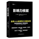 影响力核能:赢得人心的领导力沟通法则(团购,请致电010-57993380)