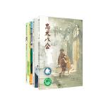 小学生的第一套儿童文学书(套装全4册)