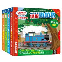 托马斯和朋友小火车纸板推拉书(全4册)