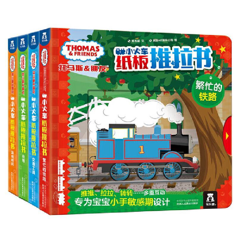 """托马斯和朋友小火车纸板推拉书(全4册) 推拉、滑块、转盘,多重互动机关锻炼宝宝手眼协调,和托马斯一起,在""""玩""""中探索世界!"""