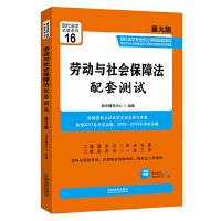 劳动与社会保障法配套测试:高校法学专业核心课程配套测试(第九版)