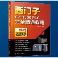 华研图书馆 西门子S7-1500 PLC完全精通教程 西门子s7-1500plc教程书籍 SIMATIC S7-150