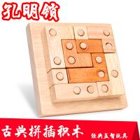 儿童成人木制益智古典玩具 孔明锁鲁班锁 木质拼插积木