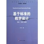 基于标准的教学设计(理论实践与案例)/基于标准的评价研究丛书