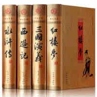 盒装4卷中国古典文学名著小说四大名著全套足本无删减红楼梦三国演义水浒传西游记青少年版必读名著成人版阅读书籍