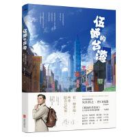 伍郎的台湾:孤独的美食家中国版巡礼 朱璐莎、靳巍著 北京联合出版公司
