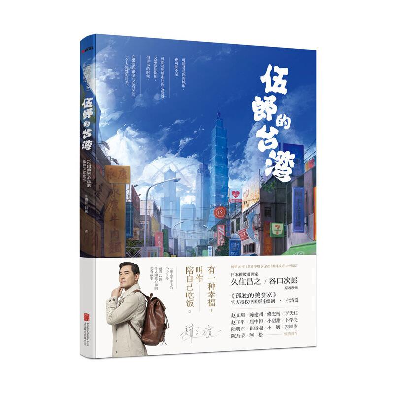 伍郎的台湾:孤独的美食家中国版巡礼 朱璐莎、靳巍著 北京联合出版公司 正版书籍,下单即发。好评优惠