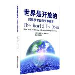 世界是开放的:网络技术如何变革教育,Curtis J. Bonk,华东师范大学出版社9787561786338
