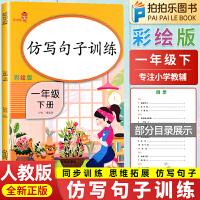 仿写句子训练一年级下册语文专项训练 人教部编版