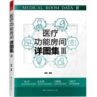 医疗功能房间详图集III 医院门诊室内空间布局与装备清单 建筑室内设计书籍
